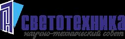 Научно-технический Совет «Светотехника»
